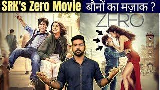 Srk's Zero Most Thoughtful Reaction   बौनों का मज़ाक ?   Official Trailer   Shah Rukh Khan   Katrina