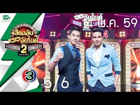 ป๊อบ ปองกูล EP04 [5/6]   Hidden Singer Thailand เสียงลับ จับไมค์ S.2 (14 พ.ค.59)