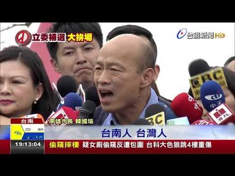 台南補選衝刺!韓國瑜3挺謝龍介現場擠爆