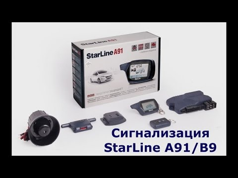 видео: Как открыть сигнализацию без брелка (starlinea91&b9) ДимАСС