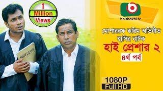 হাসির নাটক 'হাই প্রেশার ২' Eid Natok-High Pressure 2 | EP 04 | Mosharraf Karim, Nadia | Comedy Natok