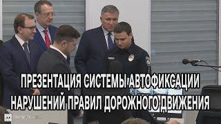 Презентация системы автофиксации нарушений правил дорожного движения Президенту Украины Зеленскому