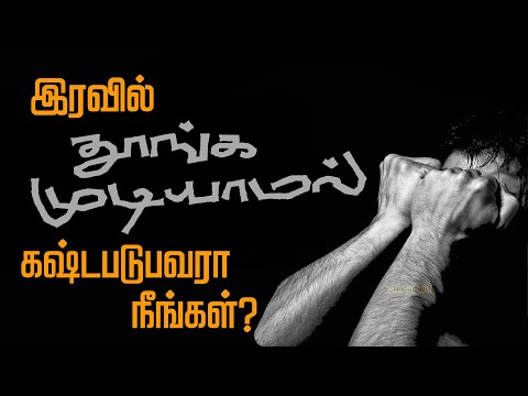 How to Overcome Sleep Disorders? Sleeping Problem Solution in tamil