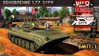 War Thunder │ Новая техника БМП-1