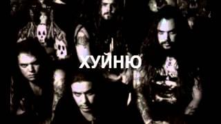Русские слова в английских песнях (16+)