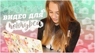 Смотрим видео участников конкурса(Сайт fruittella-promo.ru Привет, меня зовут Катя, очень рада видеть..., 2016-05-23T17:51:01.000Z)