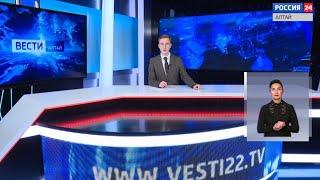 Фото «Вести Алтай» за 18 октября 2021 года с сурдопереводом