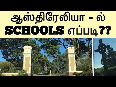 Schools in Australia| Which is better| #AustraliaTamilVlog| AUSTRALIA TAMIL EXPRESS