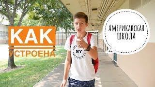 Как устроена Американская школа | Danil Pie