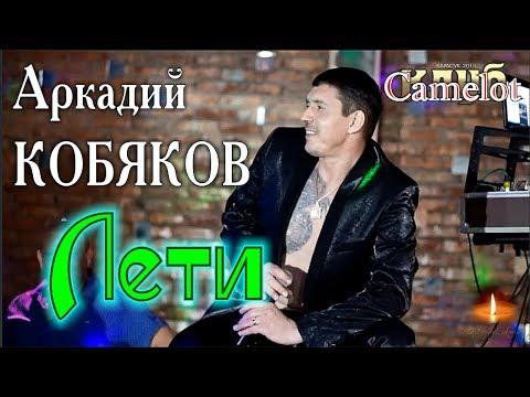 Аркадий кобяков ночной клуб камелот стриптиз бар в балаково