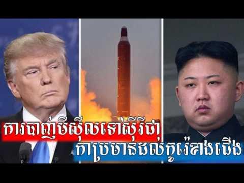 VOA Radio Cambodia Hot News Today , Khmer News Today , Night 08 04 2017 , Neary Khmer