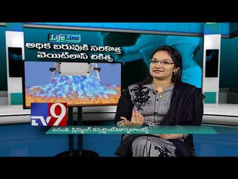 Obesity - Latest treatment - Life line - TV9