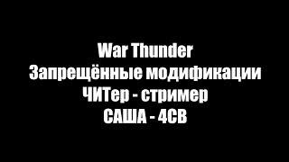 War Thunder. Запрещённые модификации. ЧИТер - стример САША - 4СВ