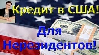 Как получить кредит в США нерезиденту. Финансирование. Ипотека.