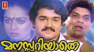 Mohanlal Malayalam Full Movie | Super Hit Family Entertainer | Zarina Wahab | Romantic Drama Full HD