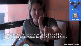 (日本語字幕)PROVIDENCE VELVET COMP VLC-1 Demo by Lance Keltner