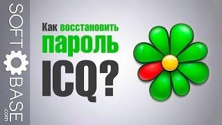 Как восстановить пароль в ICQ?(http://softobase.com/ru - бесплатные программы и игры для Windows Android и iOS Если Вы забыли свой пароль для входа в программу..., 2015-02-24T13:21:27.000Z)