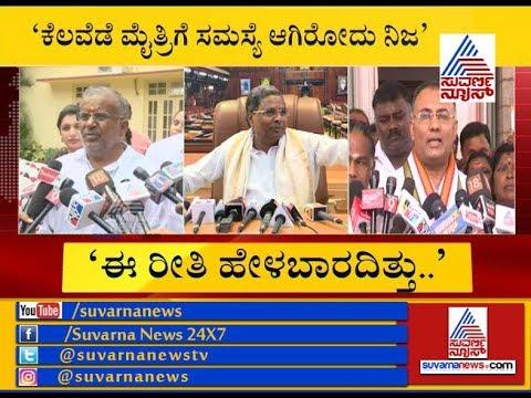 ' ಜಿಟಿಡಿದ್ದು ಗೊಂದಲ-ದ್ವಂದ್ವ ಹೇಳಿಕೆಯಾಗಿದೆ ' Dinesh Gundu Rao Condemned GT Deve Gowda's Statement