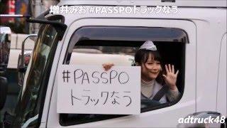 """増井みお #PASSPOトラックなう 増井みおが乗車 PASSPO☆ """"Mr.Wednesday"""" ..."""