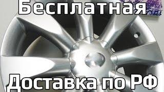 Обзор дисков Replay INF8 R18(Обзор выполненного заказа Литые диски Replay INF8 R18 на Infiniti Цена - 7600 руб.