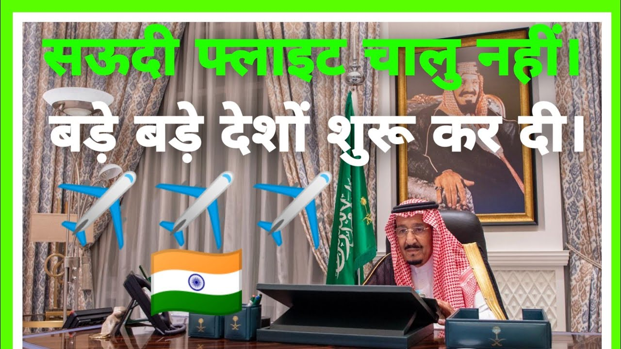सऊदी सरकार फ्लाइटों को शुरू नहीं कर रही है क्या करें?Saudi government not launching flights.