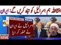 ARY Breaking News Today   Israeli Prime Minister Offers Something Advance To Trump   In Hindi Urdu