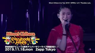 Minori Chihara Live Tour 2019 ~SPIRAL~ より「Paradise Lost」