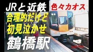 初見泣かせ!?  JRと近鉄の鶴橋駅、色々カオス!? Tsuruhashi Station. Osaka/Japan.