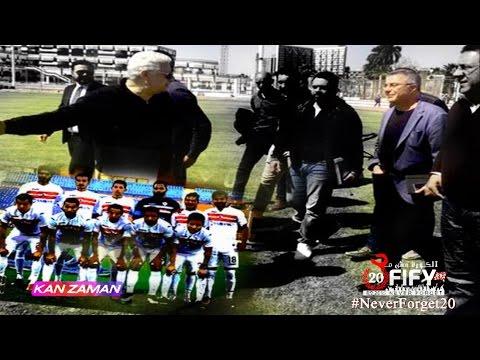 الكورة مش مع عفيفي #5 - تحليل مباراة الشرقية والزمالك 5-4-2017
