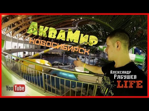 Случай  в аквапарке!!!!! АкваМир Новосибирск.