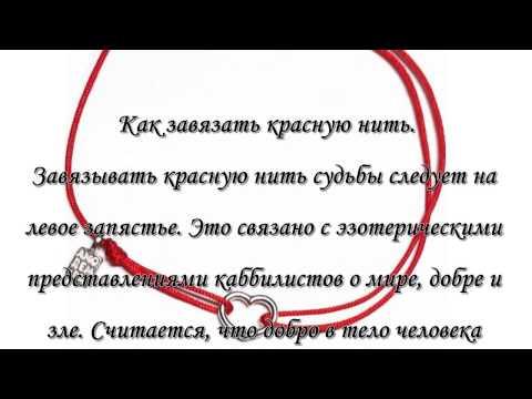 Красная нить на запястье, что означает и как завязать