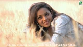 Chithiram Pesuthadi |  Mazhai Mazhai |  Audio Visual | Naren | Bhavana