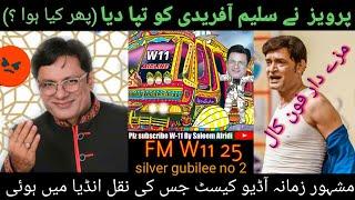 Audio Comedy FM W-11 Saleem Afridi Parveez Siddiqui (part 2)
