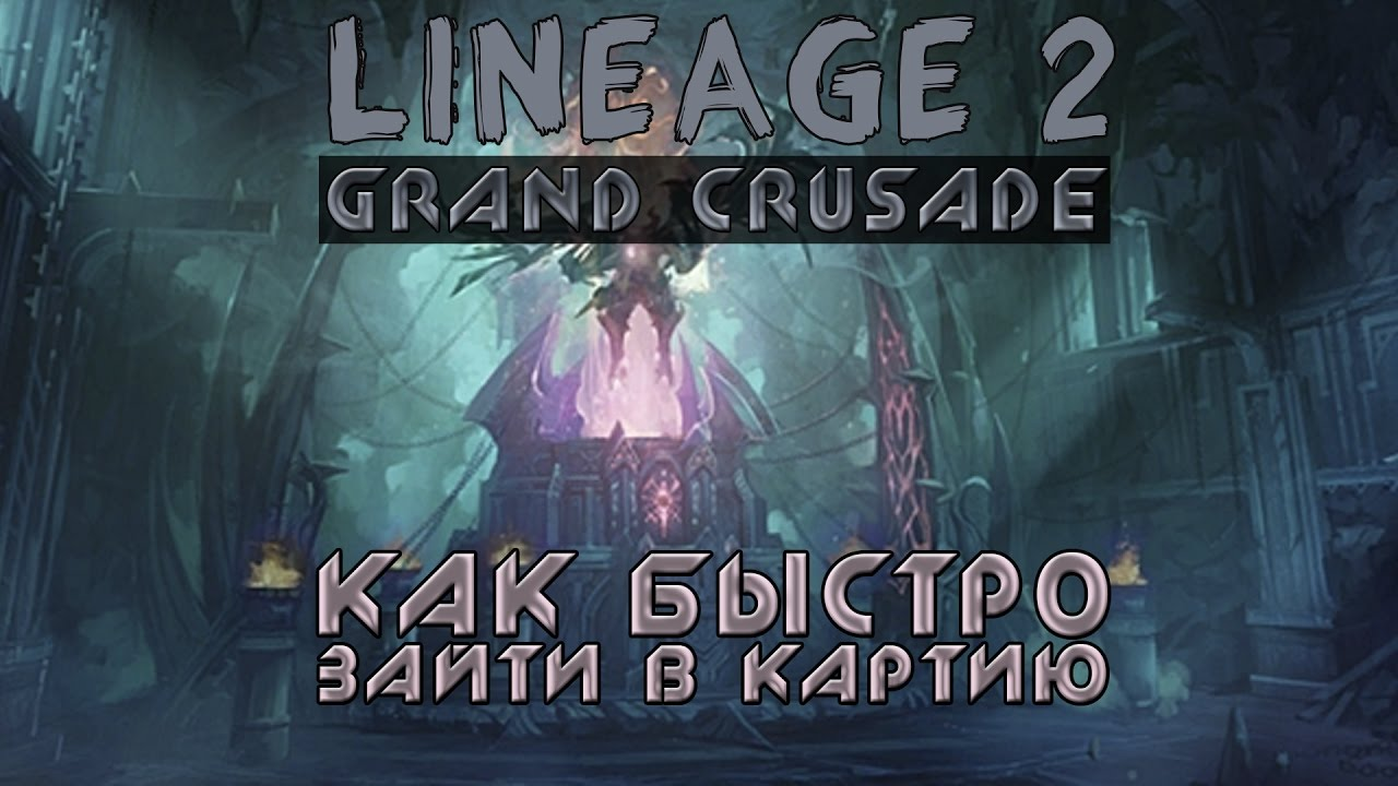 Grand crusade lineage 2