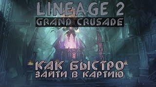 Lineage 2 Grand Crusade: Як швидко зайти в картию (85, 90, 95)