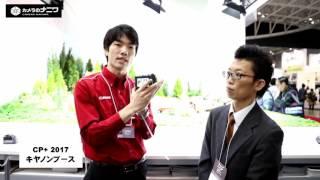 CP+2017動画レポート・キヤノンブース編。カメラのナニワ・レモン社のナ...