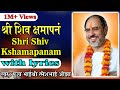 Shiv Kshamapan with lyrics - Pujya Rameshbhai Oza