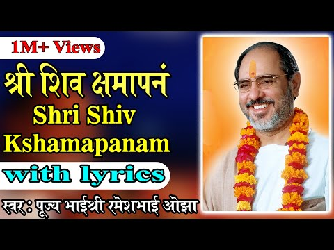 Shiv Kshamapan(with lyrics) - Pujya Rameshbhai Oza