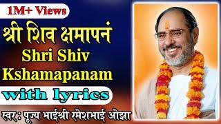Shiv Kshamapan with lyrics - Pujya Rameshbhai Oza