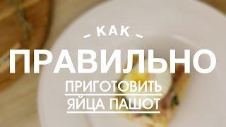 Как Правильно и Быстро Приготовить Яйца Пашот || iCOOKGOOD on FOOD TV || Молочные продукты
