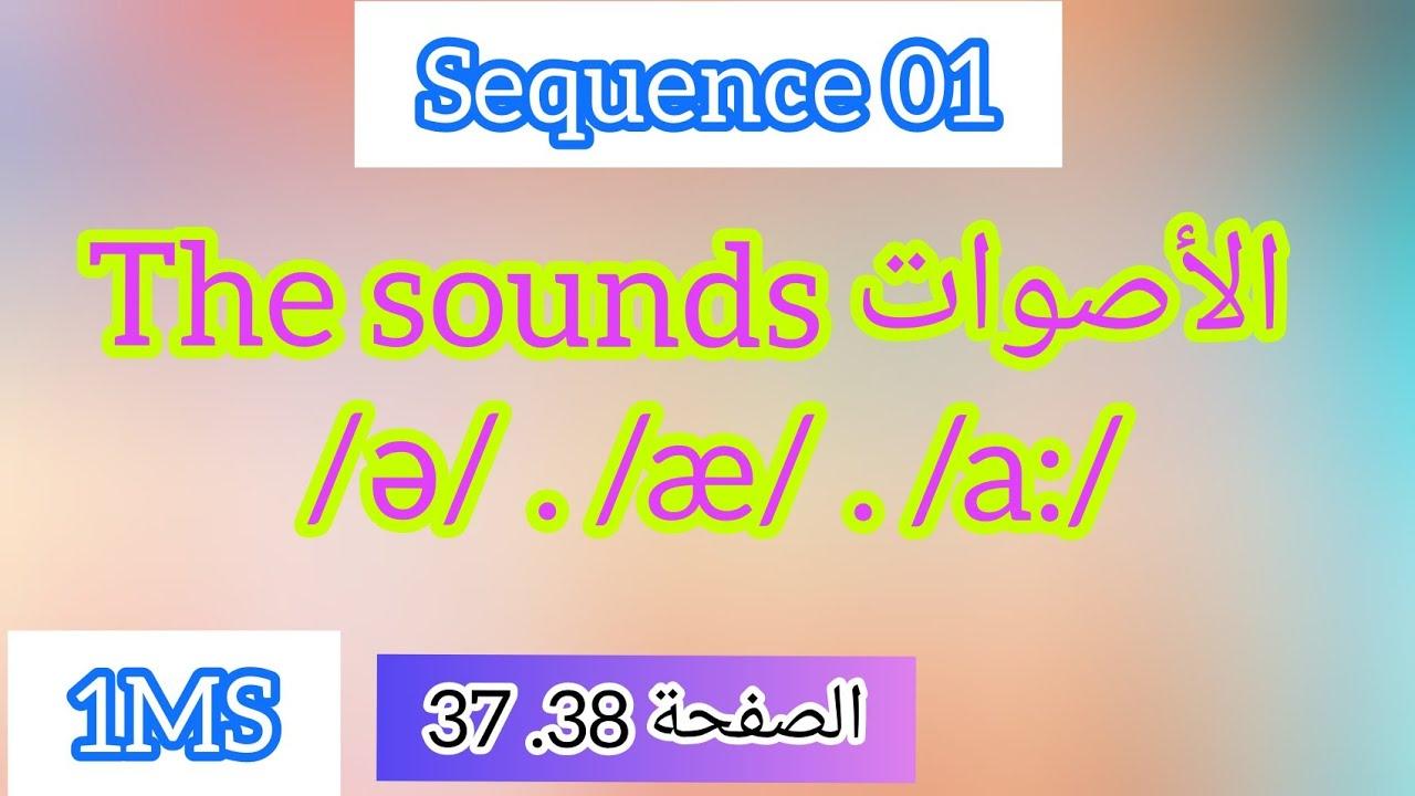 The sounds  /ə/ . /æ/ . /a:/ . Page 37,38