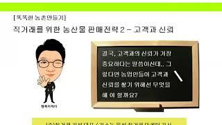 농산물마케팅 - (주)직거래 김석대표의 고객마케팅 인터…