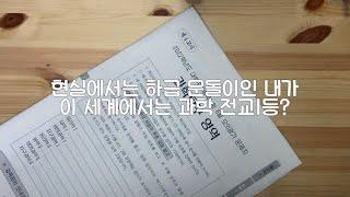 문과생 공부유튜버가 과탐 전교1등 하는 법[6월모평]