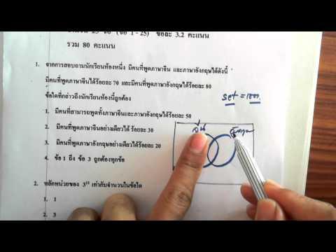 O NETม 3 MATH 2555 ข้อ1