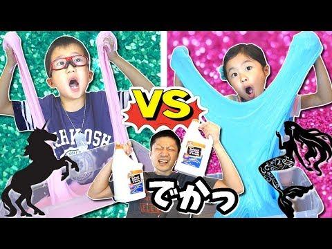どっちがきれい? 巨大 スライムを作るよ😝  1ガロン スライム チャレンジ😲 ユニコーン VS マーメイド  女子 VS 男子 1 Gallon Slime Unicorn VS Mermaid