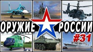 Оружие России 31.Военная техника и вооружение.Последние новости впк