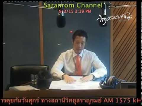 saranrom radio AM1575 kHz : Sparkling English [03-09-2558]