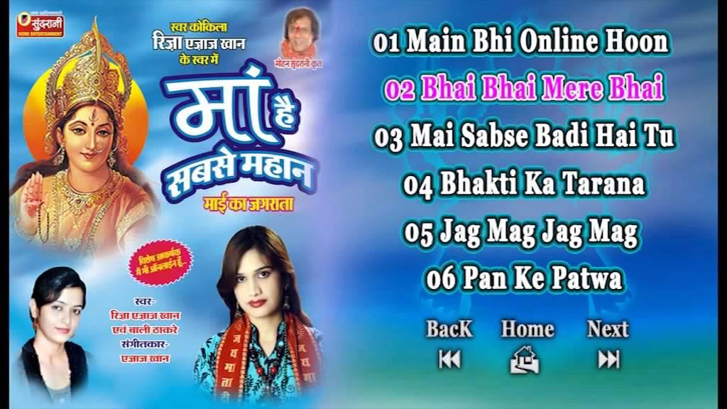 Maa Hai Sabse Mahan Jukebox Hindi Devotional Song Singer Riza