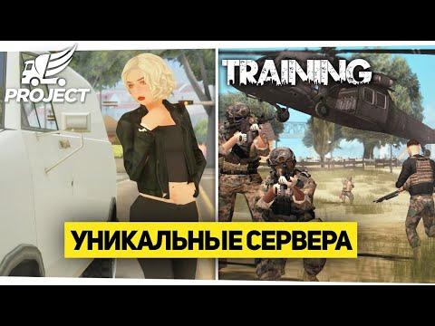 5 УНИКАЛЬНЫХ СЕРВЕРОВ GTA SAMP 2020 ГОДА