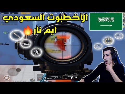 ردة فعلي على اخطبوت سعودي يلعب 6 اصابع سفاح ببجي موبايل